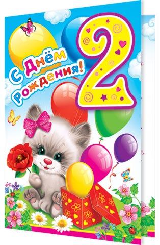Поздравления с днём рождения 2 годика от  122